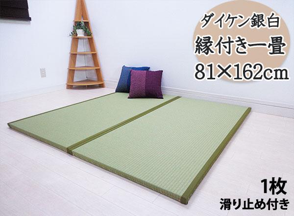 _ 縁付き一畳 和紙畳「優雅」 1枚 81cm×162cm 厚さ4cm 置き畳 一畳 銀白 高級畳 高級 撥水加工 ペット 傷つきにくい