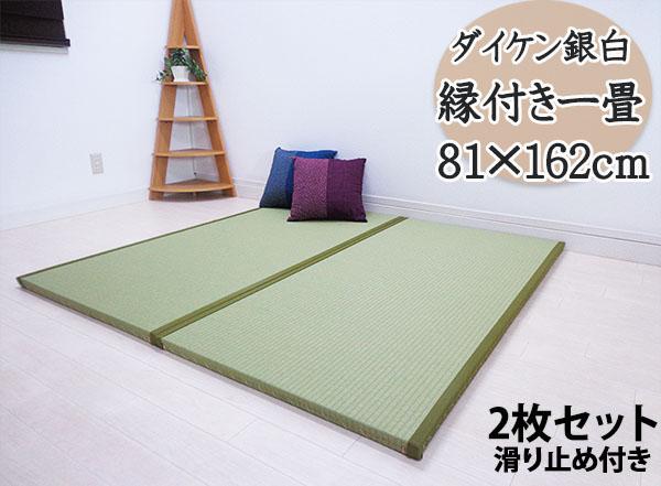 _ 縁付き一畳 和紙畳「優雅」 2枚セット 81cm×162cm 厚さ4cm 置き畳 一畳 銀白 高級畳 高級 撥水加工 ペット 傷つきにくい