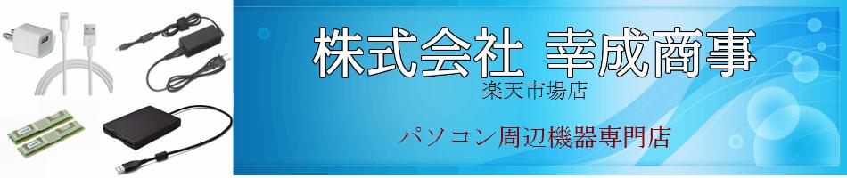株式会社 幸成商事:できるだけ早くお手元に届くように発送作業を心がけております。