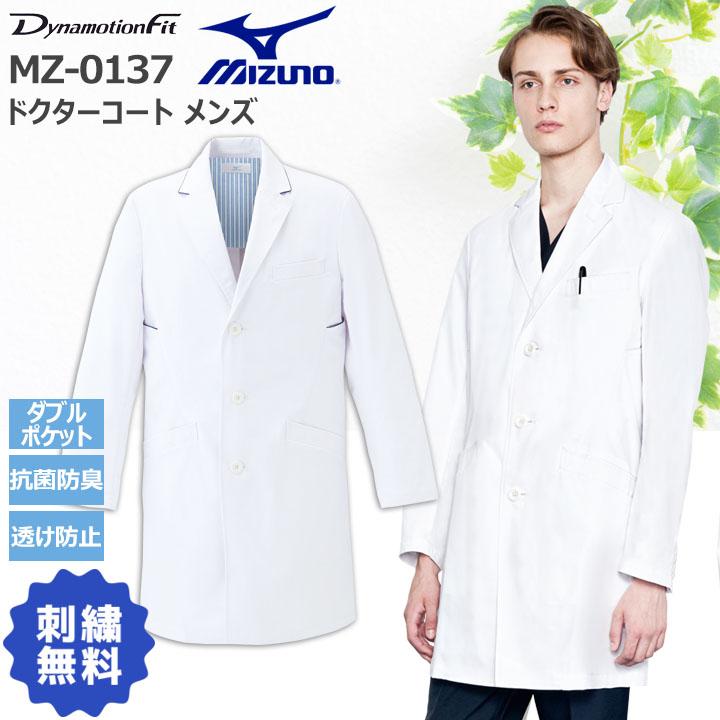 MIZUNO ミズノ ドクターコート MZ-0137 メンズ 医師 医療用 白衣 ドクター 制菌 男性用 チトセ