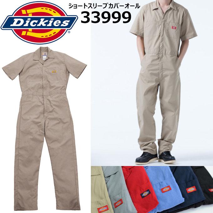 【刺繍無料】ディッキーズ Dickies 33999 ショートスリーブ カバーオール 半袖つなぎ 作業服 作業着 ワークウェア