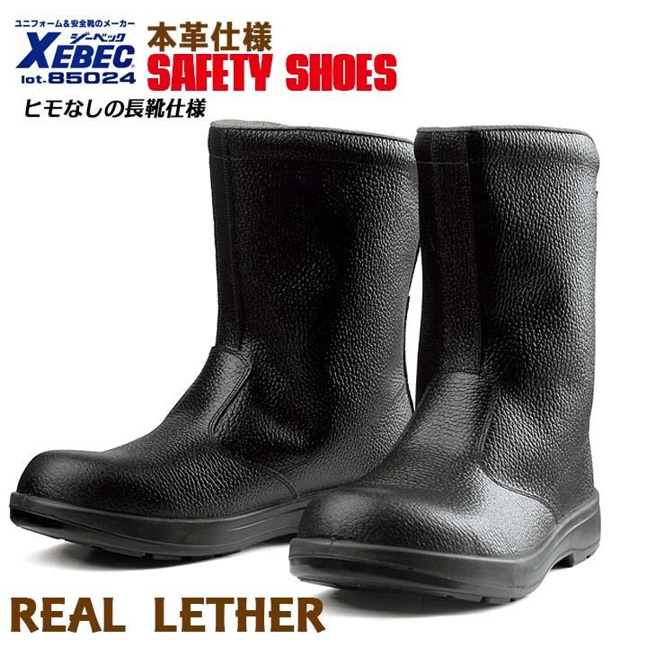 ジーベック 半長靴 安全靴 85024 【JIS規格合格】[紐なし]シンプルデザイン (ツヤ無し)樹脂先芯 牛革 衝撃吸収 XEBEC