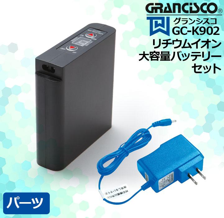 リチウムイオン大容量バッテリーセット GC-K902 グランシスコ 空調服用 パーツセット アダプター GRANCISCO タカヤ商事