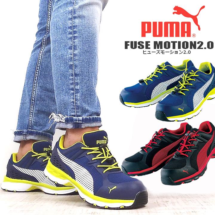 【あす楽】安全靴 PUMA プーマ 安全スニーカー ヒューズモーション2.0 Fusemotion 64.226.0 64.230.0 ローカット安全靴 おしゃれ 安全スニーカー セフティーシューズ 作業靴