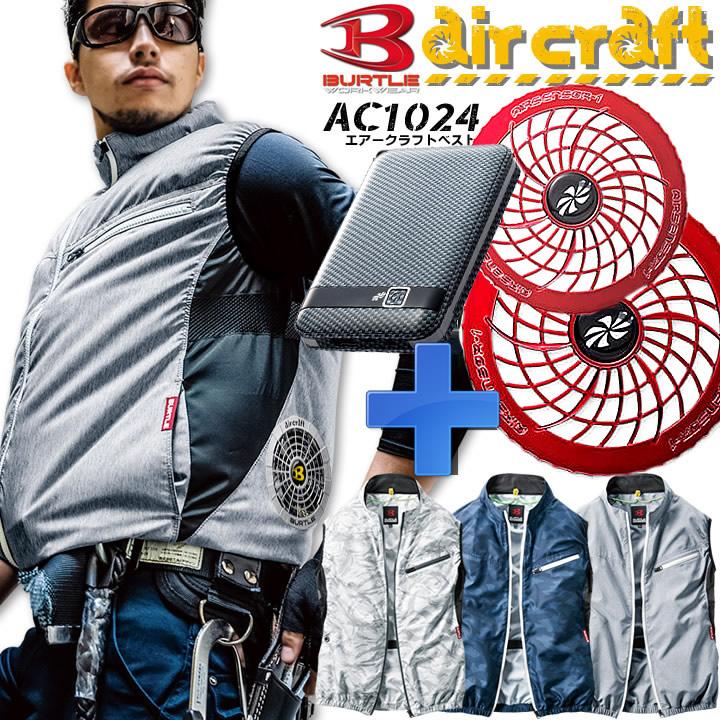 【即日発送】空調服 ベスト セット バートル エアークラフト ベスト 撥水加工 AC1024 レッドファン&バッテリーセット【エアーセンサーファン・バッテリー使用】 KS-12 KS-11 熱中症対策 男女兼用 【4L-5L】