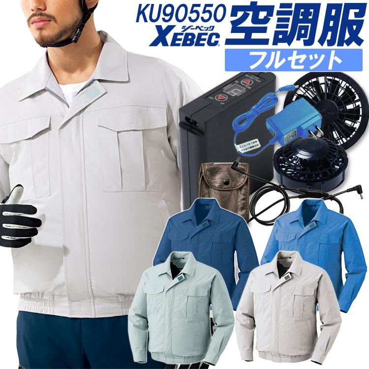空調服 セット 綿100% ジーベック 長袖ブルゾン【フルセット】 KU90550 ファン バッテリー 綿100% 熱中症対策 作業服 作業着 XEBEC