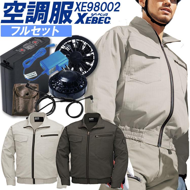【即日発送】空調服 セット ジーベック 長袖ブルゾン【フルセット】 XE98002 ファン バッテリー 綿100% 吸汗性 熱中症対策 作業服 作業着 XEBEC