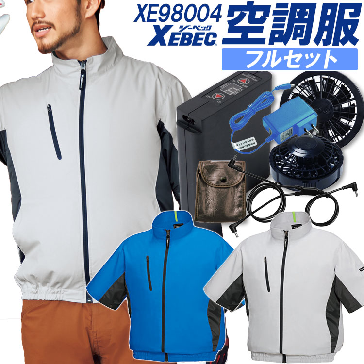 【即日発送】空調服 半袖 セット ジーベック【フルセット】XE98004 ファン バッテリー 透湿 撥水 紫外線カット 熱中症対策 作業服 作業着 XEBEC