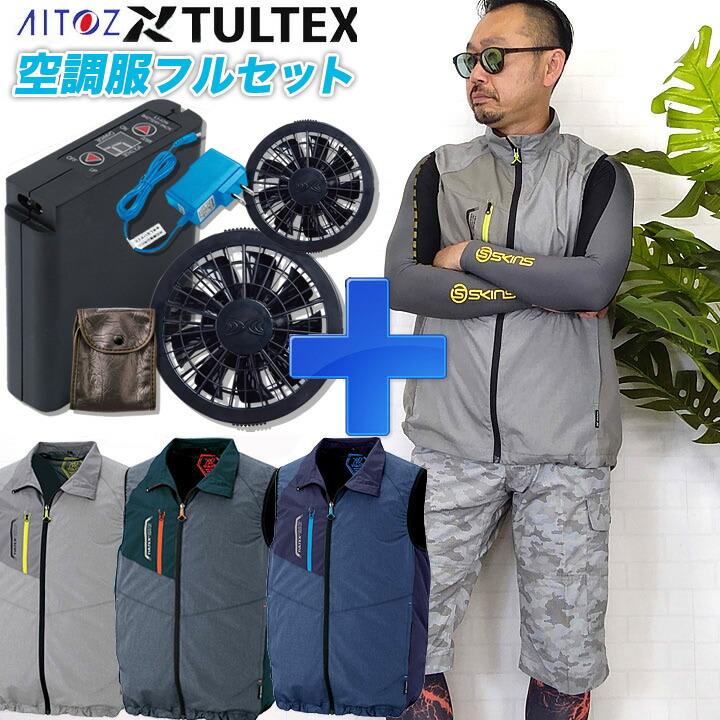 【あす楽】空調服 ベスト セット TULTEX アイトス AZ-50197 バッテリー ファンセット FANBT2BBOX LIULTRA1 RD9280BX 男女兼用 撥水 反射 熱中症対策に 夏用 春夏 作業服 作業着