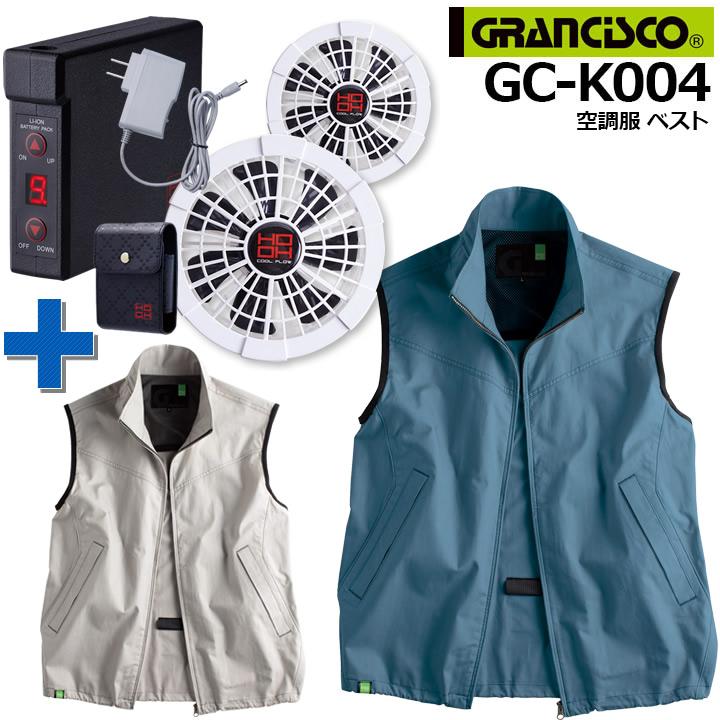 【即日発送】空調服 ベスト 【綿100%】GC-K004 グランシスコ バッテリー&白ファンセット V9101 V9102 綿100% タカヤ商事 作業服 作業着