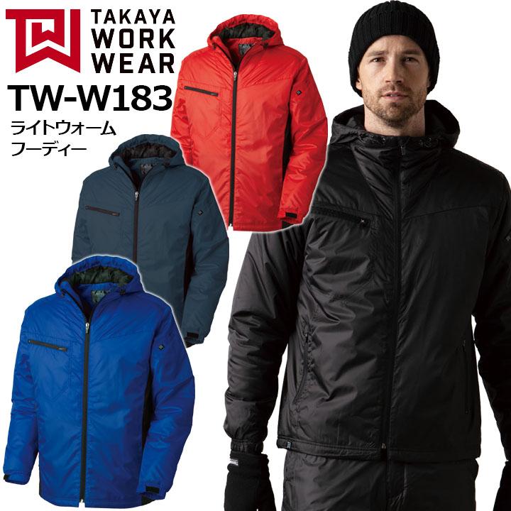 ライトウォームフーディ TW-W183 タカヤ商事 ジャケット ベーシック フード付き 長袖 撥水 軽量 保温 防寒着 防寒服 作業服 作業着 4L-5L