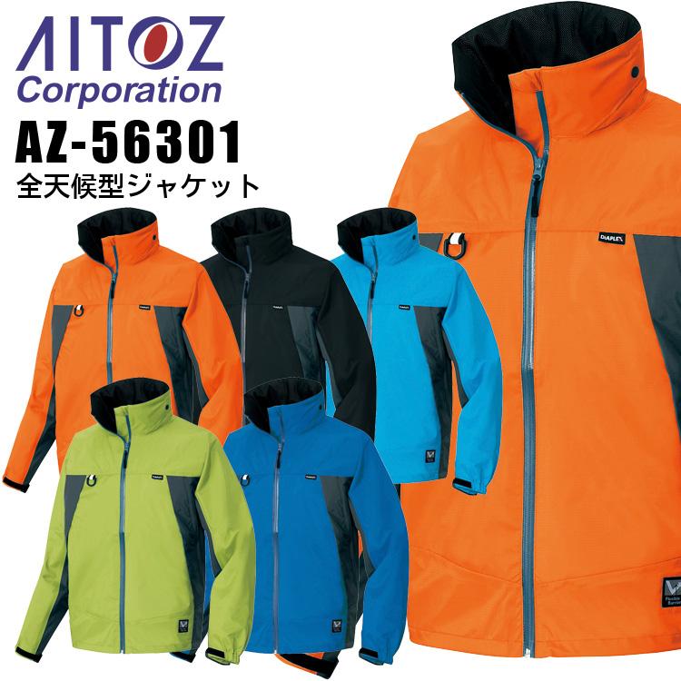 全天候型ジャケット アイトス AZ-56301 レインジャケット 合羽 メンズ ブルゾン 反射 作業着 作業服 アウトドア AITOZ