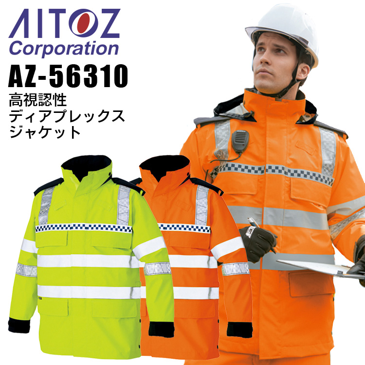 高視認性 ディアプレックスジャケット アイトス AZ-56310 蛍光 警備員 メンズ ブルゾン 作業着 作業服 AITOZ