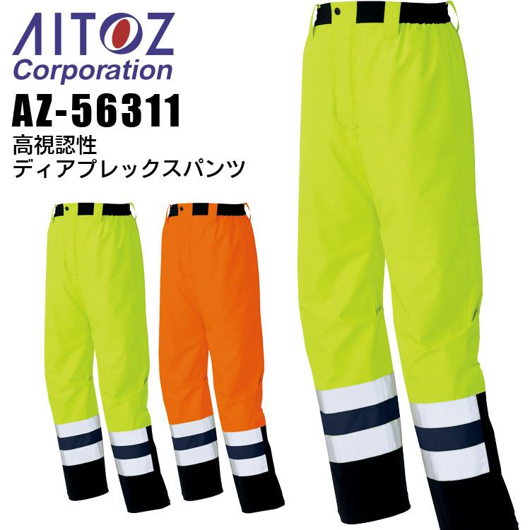 レインパンツ 高視認性 ディアプレックスパンツ アイトス AZ-56311 ズボン 蛍光 制電 反射 警備員 作業着 作業服 AITOZ