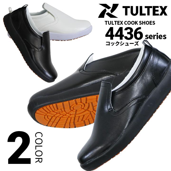 日本人に合わせた設定で安心の履き心地とグリップ力を実現 あす楽 アイテム勢ぞろい コックシューズ 店内限界値引き中&セルフラッピング無料 靴 az4436 底ゴム タルテックス 厨房 TULTEX 合成皮革 アイトス レストラン