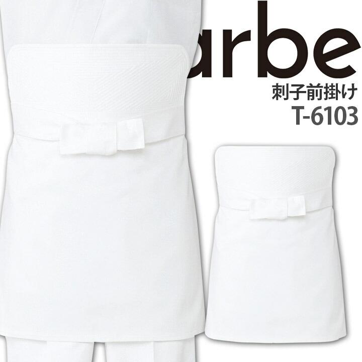 ファクトリーアウトレット プロの仕事を際立たせる品格の白 刺子前掛け T-6103 綿100% 厨房 NEW レストラン 食品工場 arbe 女性用 レディース メンズ 男性用 アルベ チトセ