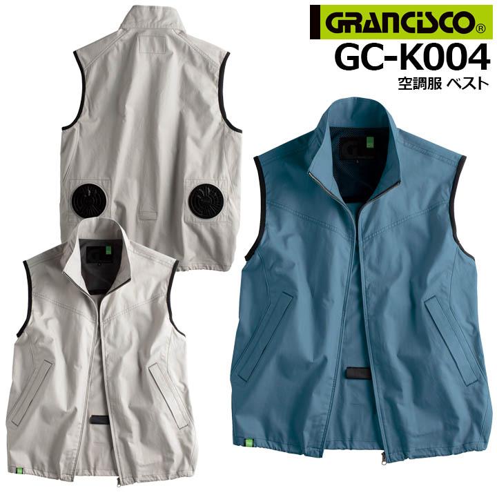 【即日発送】空調服 ベスト 綿100% GC-K004 グランシスコ 【服のみ 単品販売】コットン 綿100% GRANCISCO タカヤ商事 作業服 作業着 S-3L