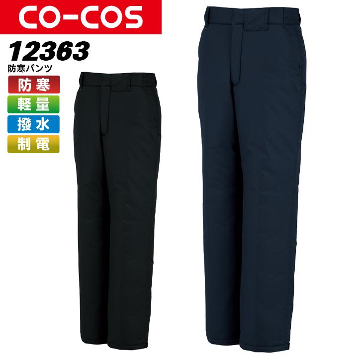 コーコス 防寒パンツ A-12363 CO-COS メンズ ズボン 軽量 撥水 制電 作業服 作業着 防寒服 防寒着 【秋冬向け】