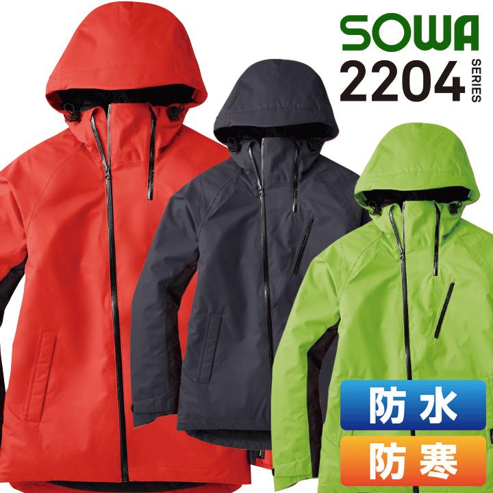 SOWA 桑和 2204 防水防寒ジャケット 作業服 作業着 ジャンバー 2204シリーズ 耐水圧 防水加工 撥水