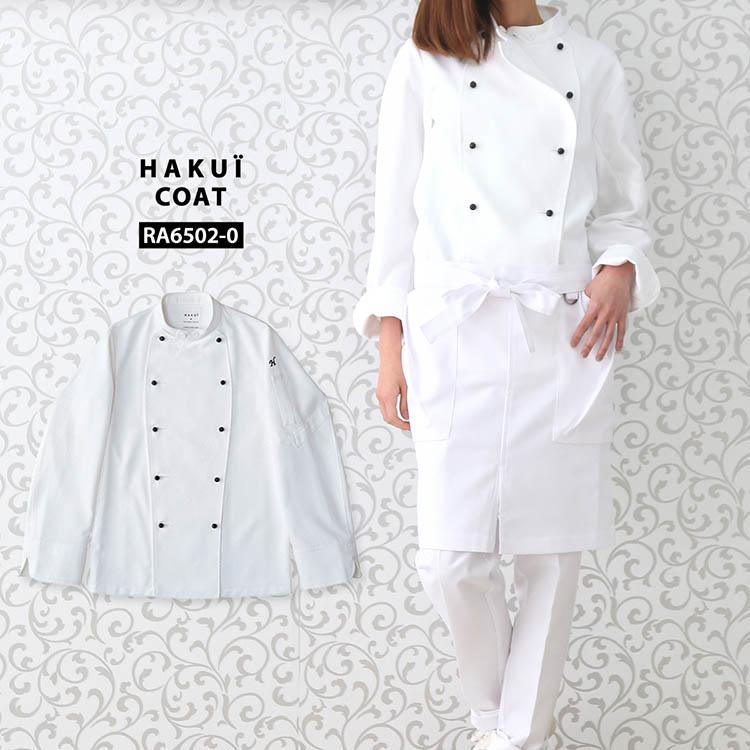 コート RA6502 HAKUI セブンユニフォーム 白衣 コックコート 長袖 メンズ レディース カフェ 飲食店 厨房 サービス業 制服 ユニフォーム レストラン