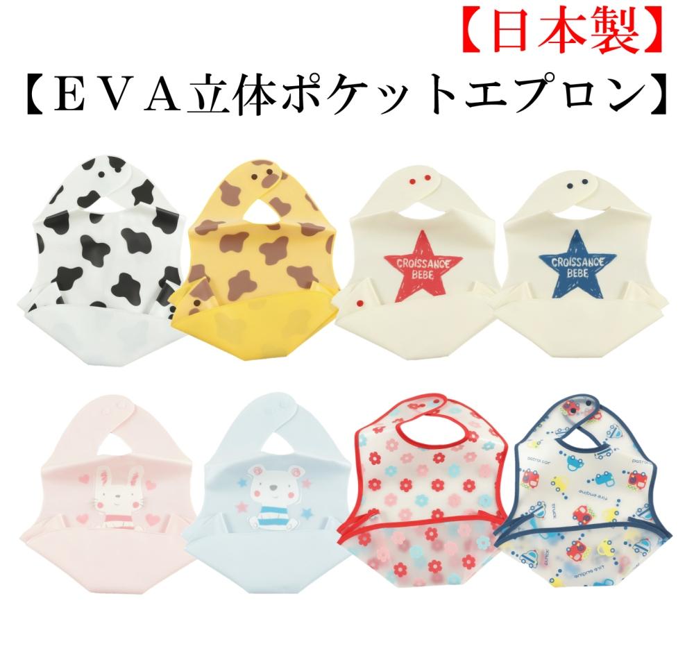 再入荷/予約販売! メール便OK 日本製EVA立体ポケットエプロン MADE 上質 JAPAN IN