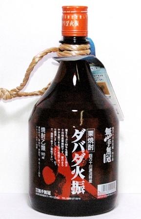 栗焼酎 ダバダ火振 900ml /