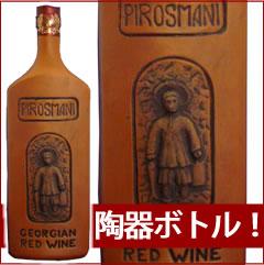 그루지야 (조지아) 와인 ピロスマニ 도자기 병 750ml/아사히 신문