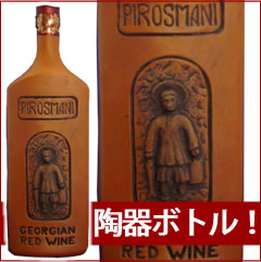 Georgia wine pirosmani pottery bottle 750 ml