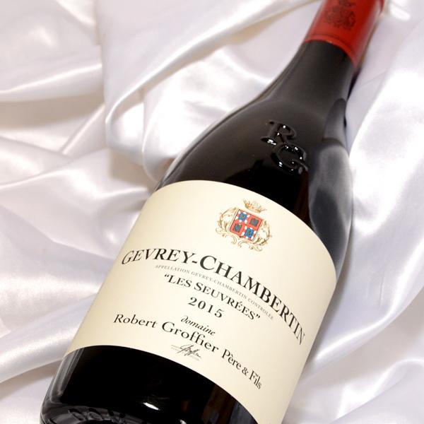 ジュブレ シャンベルタン レ スーヴレ [2015] 750ml【ロベール グロフィエ】赤ワイン/フランスワイン/ブルゴーニュワイン / プレゼント