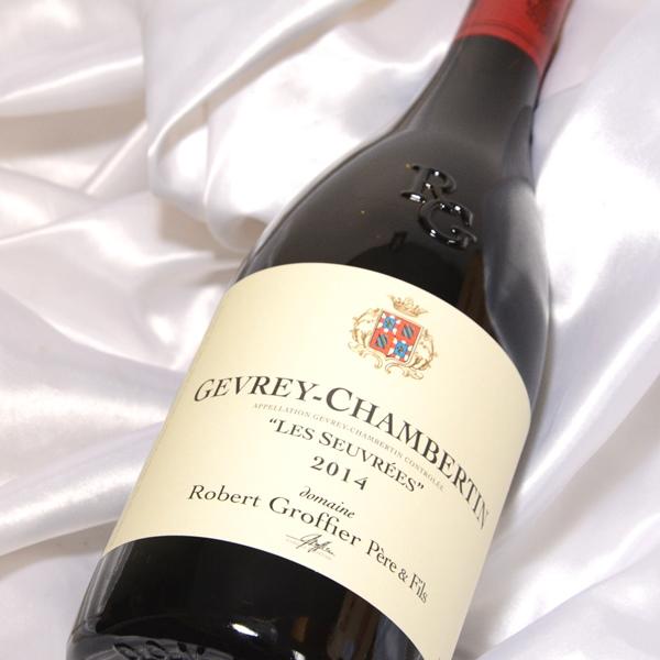 ジュブレ シャンベルタン レ スーヴレ [2014] 750ml【ロベール グロフィエ】赤ワイン/フランスワイン/ブルゴーニュワイン / プレゼント