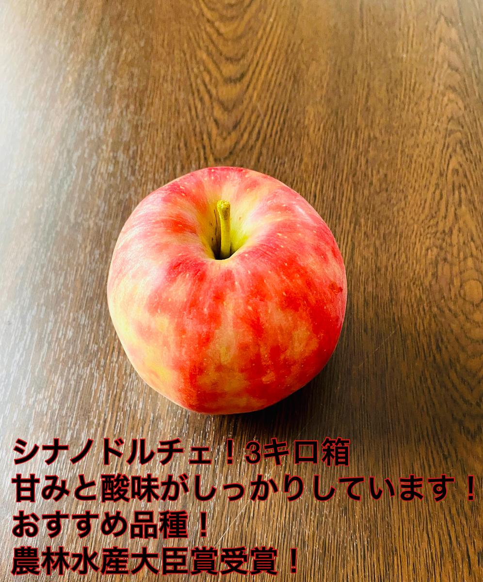 甘酸っぱい夏リンゴです 公式 とてもおすすめですよ 新色追加 秋のりんごにはない爽やかな食味です すぐにお届けします シナノドルチェ 甘味と酸味が両方楽しめます 農薬節減率2~3割エコファーマー 3キロ箱 安曇野産 農林水産大臣賞受賞 天皇賞受賞地域