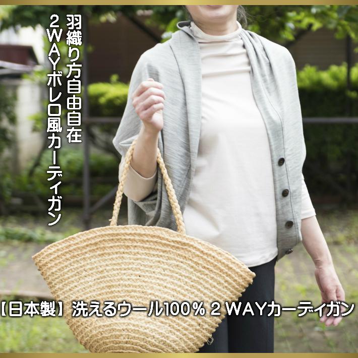 【日本製】ウォッシャブルウール100% ボレロ風に着こなせる2Wayカーディガン 夏でもウールがおすすめ冷房除けに、50代60代ミセスファッション無地【フリーサイズ】【9,000円以上お買い上げで送料無料】