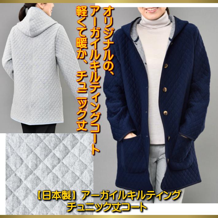 とても軽くて 暖かいチュニック丈の可愛らしいコートです 日本製 綿85% 50代60代ミセスファッション無地 アーガイルキルティングコート Seasonal 定番から日本未入荷 Wrap入荷 M,L ポリエステル15%