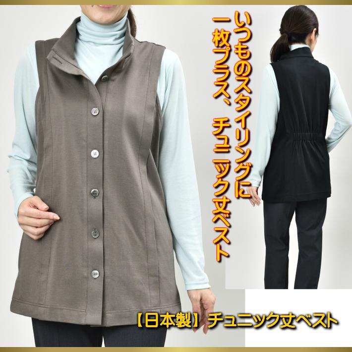 【日本製】綿55% レーヨン45% チュニック丈ベスト 50代60代ミセスファッション無地 【M、L】【9,000円以上お買い上げで送料無料】