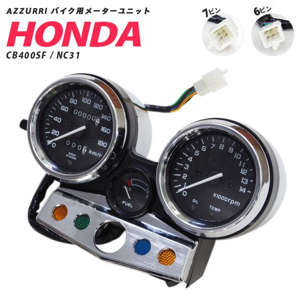バイク用 ホンダ CB400SF NC31 ver.s メーターユニット ver.S 95-98【送料無料】