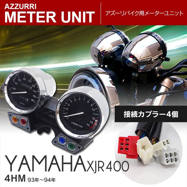 バイク用 ヤマハ XJR400 4HM 93-94 メーターユニット ペケジェー 【送料無料】