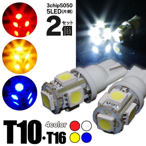 送料無料 ekワゴン ekカスタム B11W T10 LED セール商品 三菱 LEDバルブ T16 計30連 ホワイト ライセンス灯 バックランプ 3chip×5SMD 2本セット ネコポス限定送料無料 ポジション 好評受付中 ナンバー灯