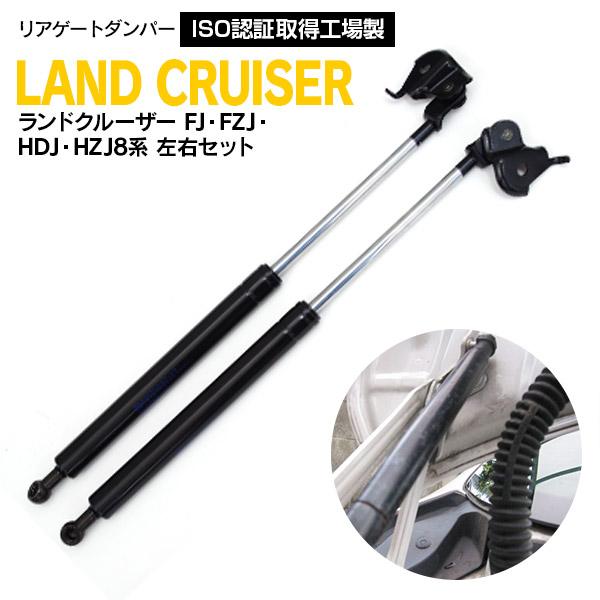 リアゲートダンパー トランクダンパー ランドクルーザーFJ/FZJ/HDJ/HZJ8系 2本セット 【送料無料】