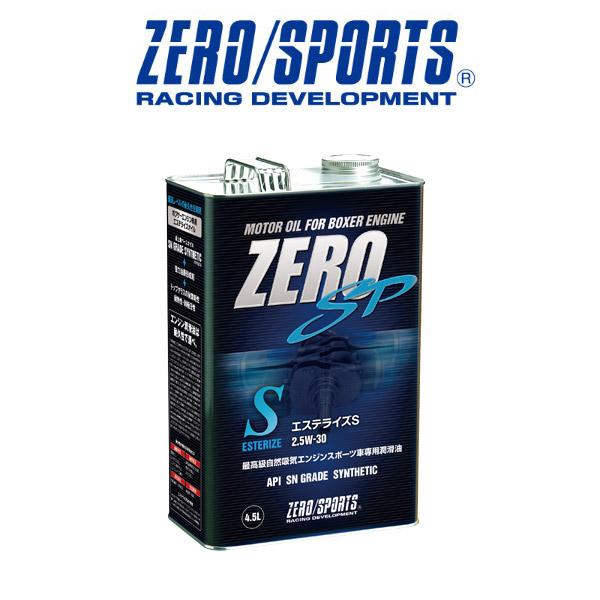 耐久性とトップクラスの耐摩耗性を持つ自然吸気エンジンスポーツオイル 【送料無料】 ZERO/SPORTS / ゼロスポーツ エンジンオイル エステライズS 20Lペール缶 2.5W-30 品番:0826021