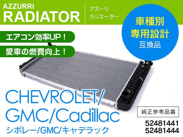 ラジエーター シボレー/GMC/キャデラック【1個】【送料無料】参考純正品番:52481441 52481444