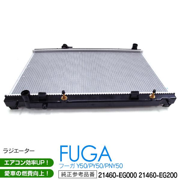 ラジエーター フーガ FUGA Y50/PY50/PNY50 対応純正品番:21460-EG000 21460-EG200【1個】