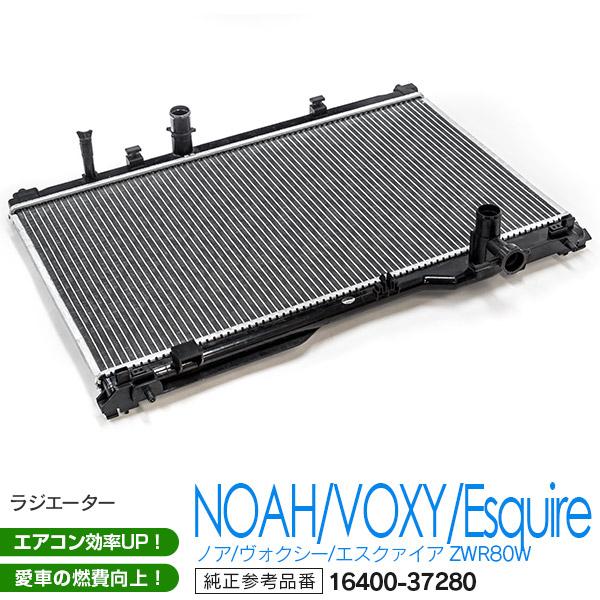 ラジエーター 80系 ノア ヴォクシー エスクァイア ZWR80W H26.1~ 対応純正品番:16400-37280 ラジエター【1個】