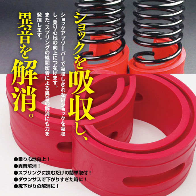 Upper installation for car high adjustment height up rubber spacer 23mm  Vitz height up rubber spacer ride comfort is easy