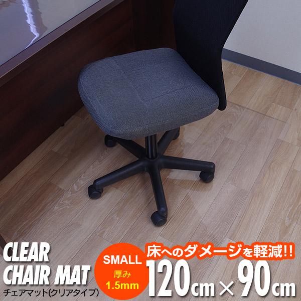 <title>床へのダメージを軽減 チェアマット SMALL 120cm×90cm クリア 年間定番 1枚 送料無料</title>