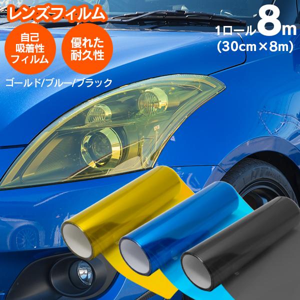 レンズフィルム 色選択 1ロール30cm×8m ヘッドライト等に 【送料無料】