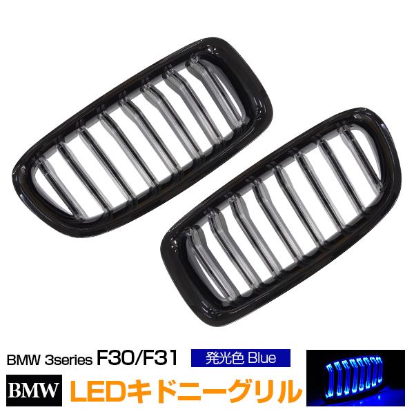 BMW 3シリーズ F30 F31 ブラックキドニーグリル LED キドニーグリル フロントグリル ブルー点灯 左右2個セット【一式】
