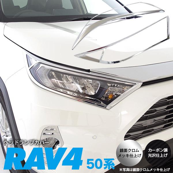 車種専用設計なので 簡単に装着 日本 10日限定 エントリー+カード決済でP27倍確定 要マイカー登録 RAV4 50系 MXAA54 MXAA52 AXAH54 AXAH52 ヘッドライト 選択可 2ピース ヘッドランプ H31.4~ カーボン調 カバー パーツ お得なキャンペーンを実施中 クロムメッキ 送料無料
