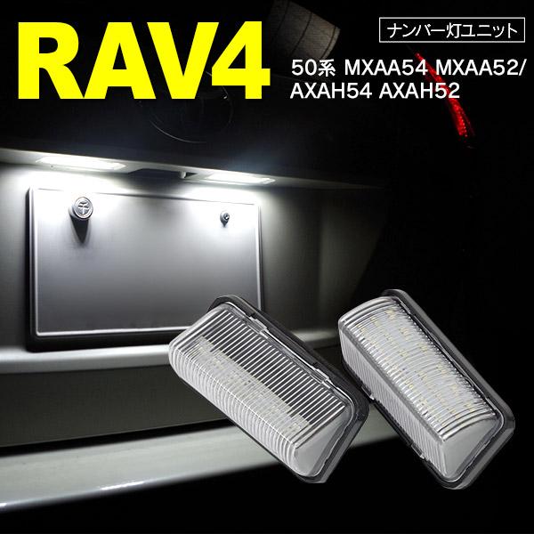 送料無料 LEDナンバー灯 ユニット 2個セット 10日限定 エントリー+カード決済でP27倍確定 公式サイト 要マイカー登録 新型 現行 RAV4 50系 ナンバー灯 引出物 ライセンス AXAH54 LED 18SMD×2個SET AXAH52 MXAA54 純正交換 MXAA52 H31.4~
