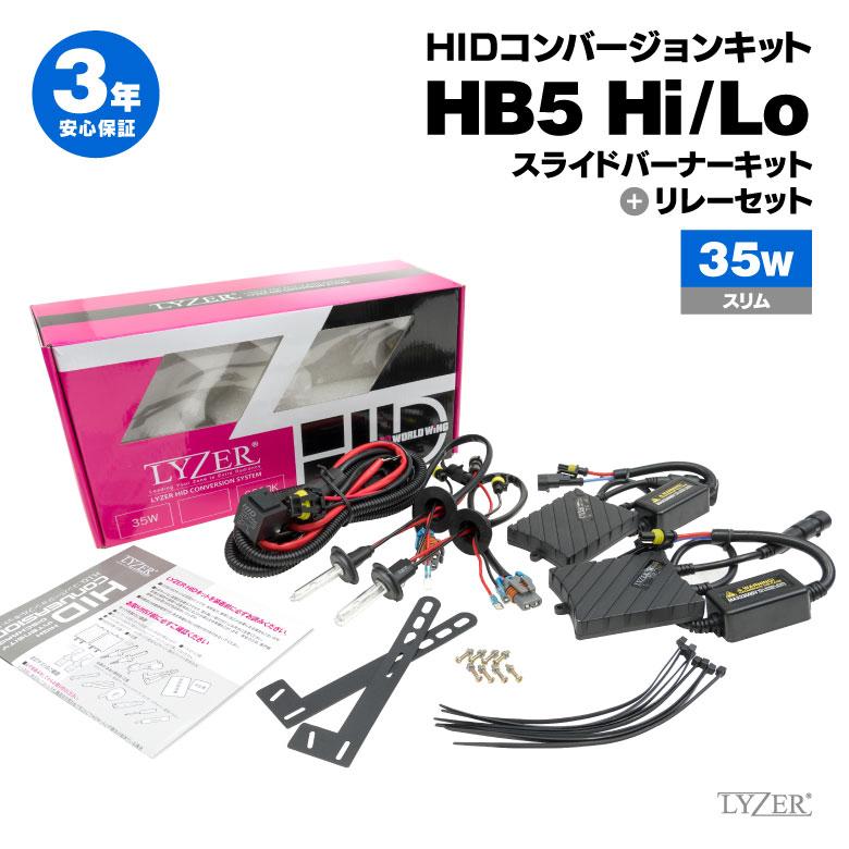 LYZER スライド HIDバーナーキット 外車用 35W HB5H/L ケルビン数【6000K 8000K】【送料無料】