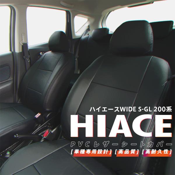 SALE 200系 ハイエース バン 5人 H16/8~H24/4 S-GL 高品質PVCレザーシートカバー 【送料無料】